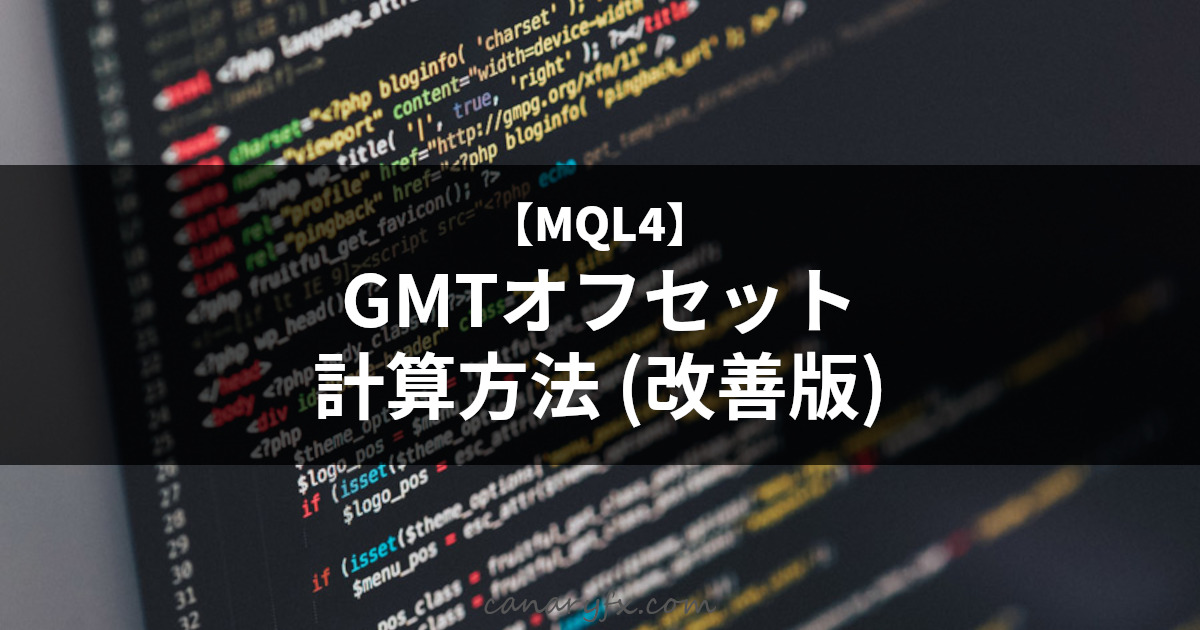 MQL4 - How To Calculate GMT Offset