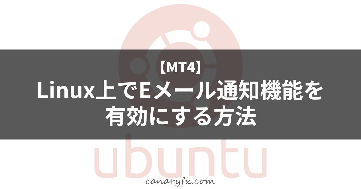 Linux上でのメール通知機能