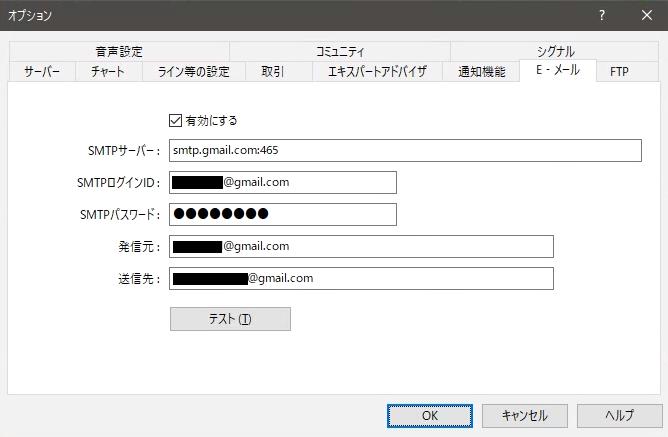 MT4のEメール設定画面