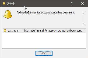 キー押下による状況メール送信